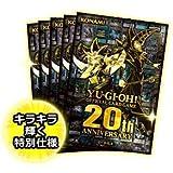 遊戯王/20th ANNIVERSARY SET 特製デュエリストカードプロテクター100枚