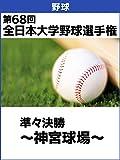 第68回 全日本大学野球選手権 準々決勝 〜神宮球場〜