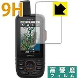 PDA工房 GARMIN GPSMAP66シリーズ 9H高硬度[光沢] 保護 フィルム 日本製
