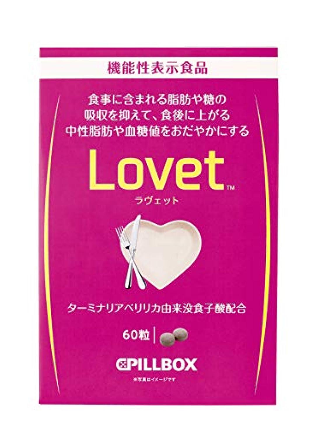 本質的にハリケーン船酔いピルボックス Lovet(ラヴェット)60粒 [機能性表示食品]