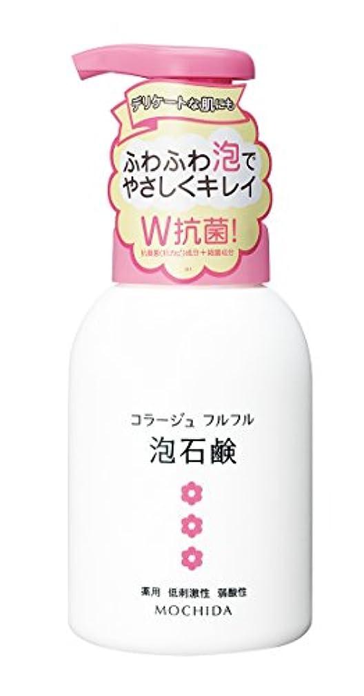 魔法休暇クリップコラージュフルフル 泡石鹸 ピンク 300m L (医薬部外品)