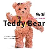 Teddy Bear―シュタイフテディベアの世界