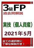 3級FP過去問解説 2021年5月実技(個人資産)