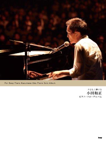 やさしく弾ける 小田和正 ピアノ・ソロ・アルバム (楽譜)