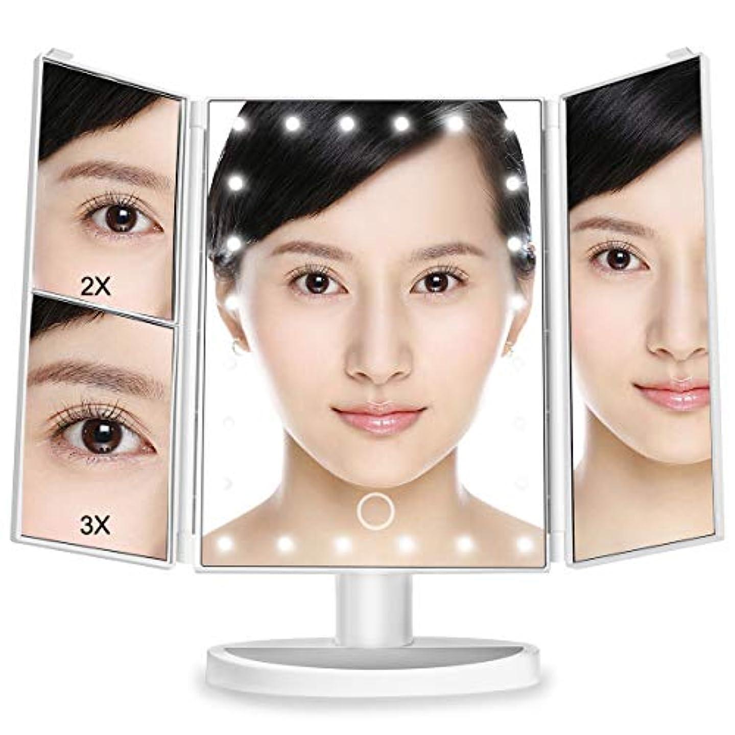 スキップディスク送った女優ミラー 三面鏡 鏡 led 卓上鏡 化粧鏡 化粧ミラー 鏡 折りたたみ式 ledライト付き 明るさ調整可能 2&3倍拡大鏡付 180 °回転 電池&USB 2WAY給電