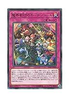 遊戯王 日本語版 DP20-JP049 魔界劇団のカーテンコール (レア)