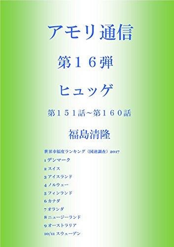 アモリ通信第16弾: ヒュッゲ アモリ通信シリーズ