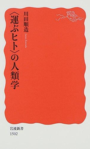 〈運ぶヒト〉の人類学 (岩波新書)の詳細を見る