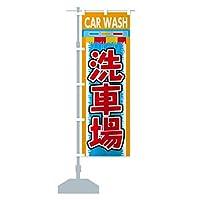洗車場 のぼり旗 サイズ選べます(ジャンボ90x270cm 左チチ)