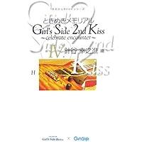 ときめきメモリアルGirl's Side 2nd Kiss‐celebrate encounter‐〈4〉針谷幸之進編 (手のひらBOOKシリーズ)