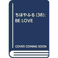 ちはやふる(38) (BE LOVE KC)