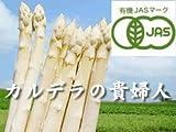 有機JAS認証ホワイトアスパラ(3Lサイズ)1kg 北海道赤井川村より出荷日に朝もぎ産地航空便直送♪