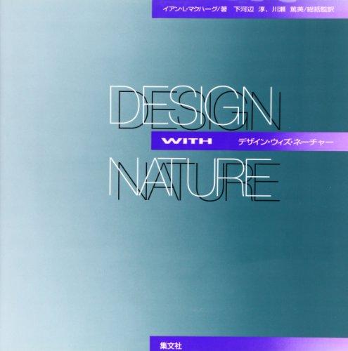 デザイン・ウィズ・ネーチャーの詳細を見る