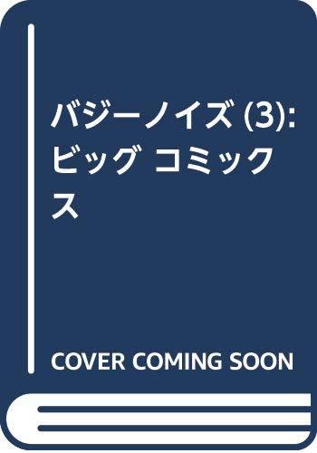バジーノイズ(3): ビッグ コミックス