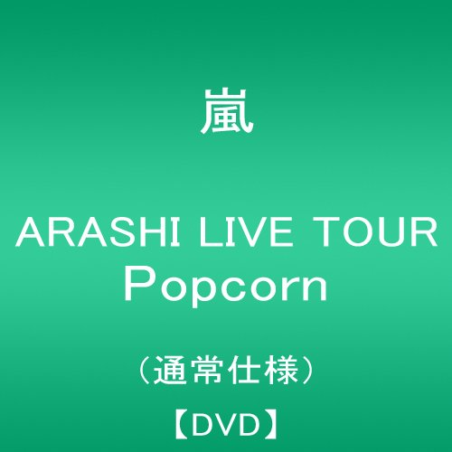 ARASHI LIVE TOUR Popcorn(通常盤) [DVD]の詳細を見る
