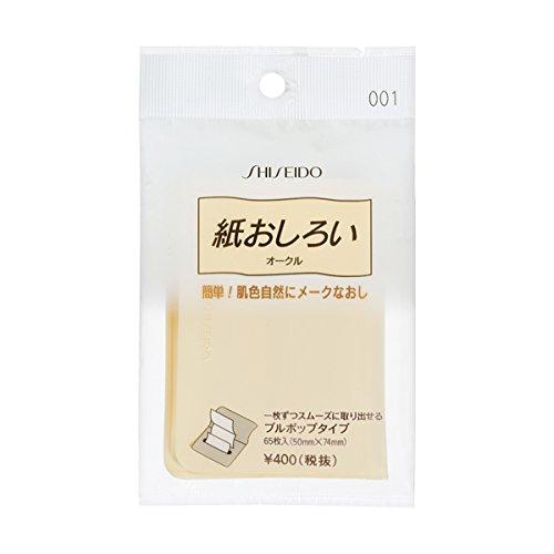 資生堂紙おしろい(プルポップ)001オークル65枚入