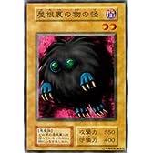 遊戯王カード 屋根裏の物の怪 VOL3-20N