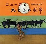 ニューワと九とうの水牛 (日本傑作絵本シリーズ)