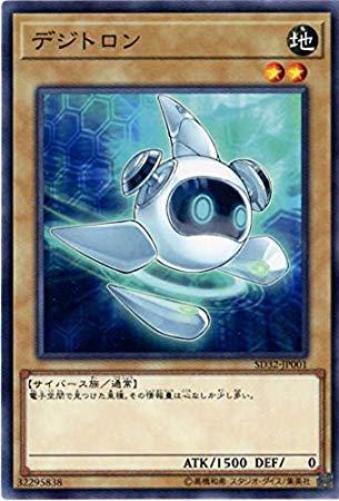 遊戯王/第10期/SD32-JP001 デジトロン