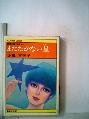 またたかない星 (1979年) (集英社文庫―コバルトシリーズ)