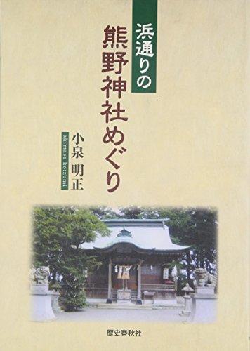 浜通りの熊野神社めぐり