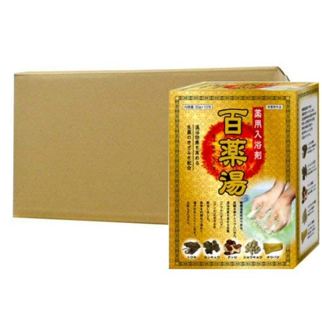 人形飢えバーストUYEKI百薬湯30g×10包入×20個
