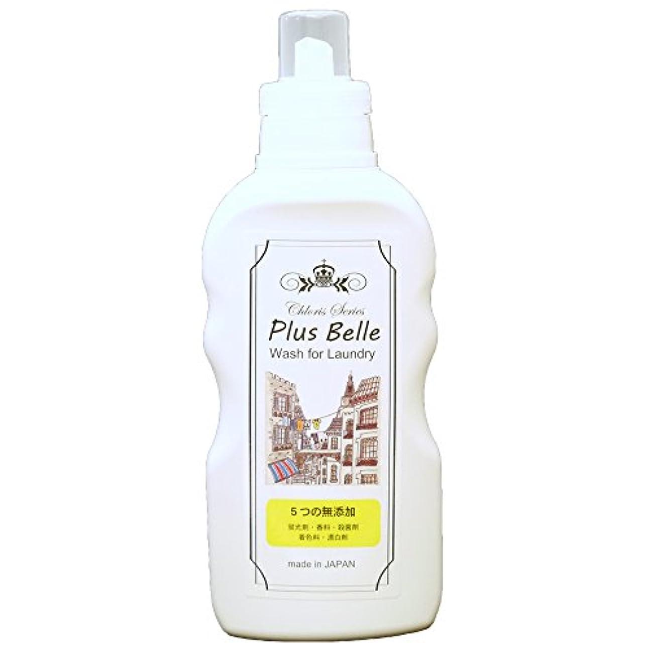 心臓敬意を表して好きである無添加にこだわった洗濯洗剤 Plus Belle 500g プルベル 無蛍光/無香料/無着色剤/無殺菌剤/無漂白剤 液体洗剤