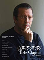 ピアノ・ソロ&弾き語りセレクション エリック・クラプトン【輸入版】