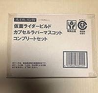 仮面ライダービルド カプセルラバーマスコット コンプリートセット