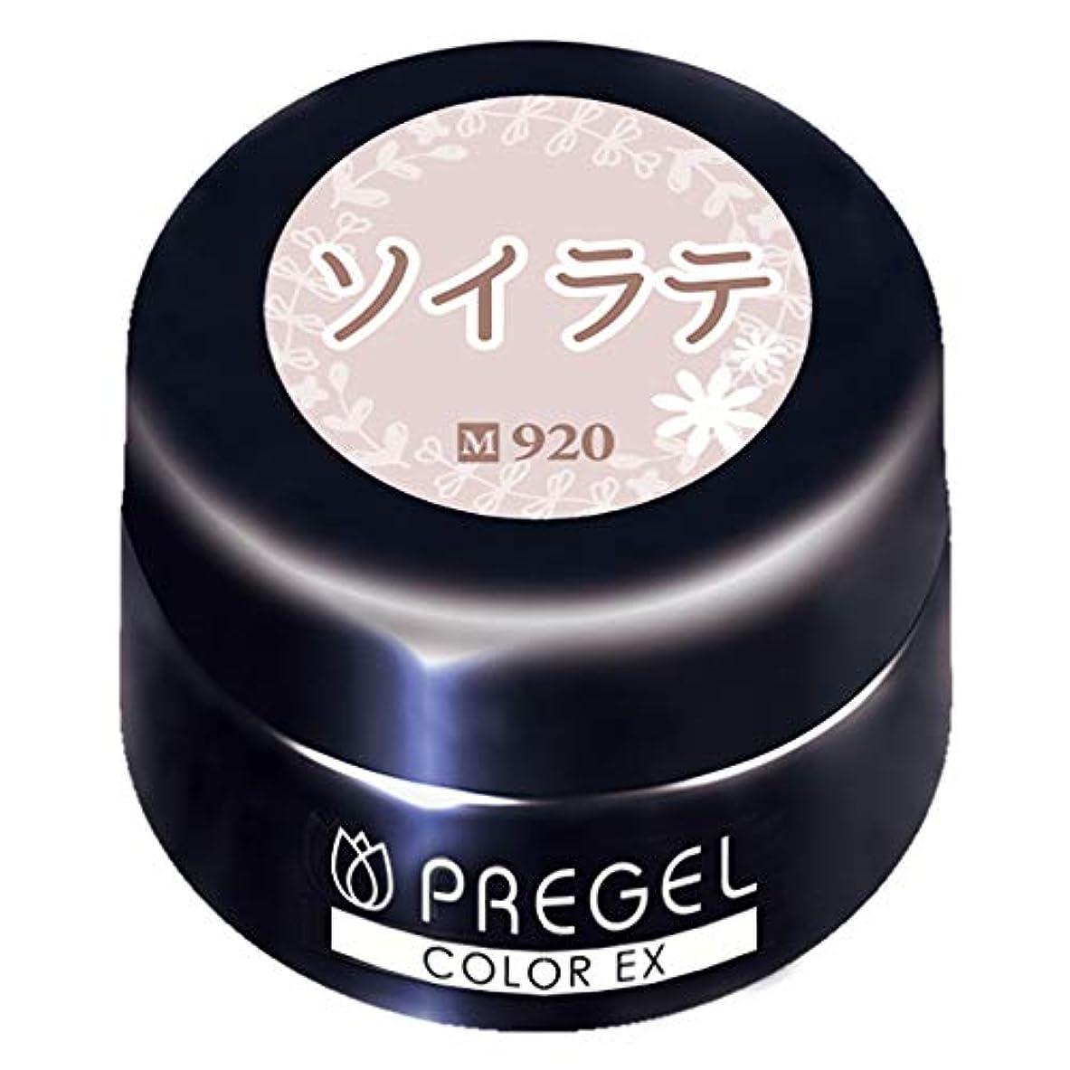 麻酔薬敬な光PRE GEL(プリジェル) PRE GEL カラーEX ソイラテ920 3g PG-CE920 UV/LED対応 ジェルネイル