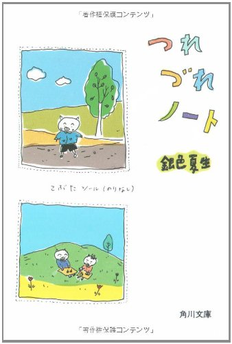 つれづれノート (角川文庫)の詳細を見る