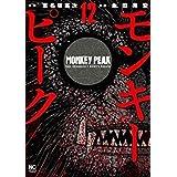 モンキーピーク コミック 全12巻セット