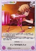 ChaosTCG 《ピンク色のおもちゃ 【C】》 グリザイアの果実&ちるちる☆みちる シングルカード