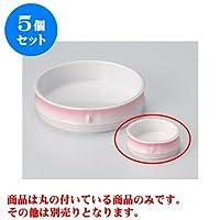5個セット 刺身 ピンク吹 竹形丸千代口 [6.5 x 3cm] 【料亭 旅館 和食器 飲食店 業務用 器 食器】