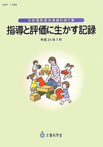 指導と評価に生かす記録―平成25年7月 (幼稚園教育指導資料)
