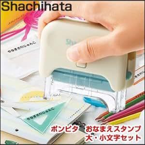 Shachihata(シャチハタ)ポンピタおなまえスタンプ大・小文字セット