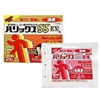 【第3類医薬品】ハリックス55EX温感A ハーフサイズ 12枚 ×2
