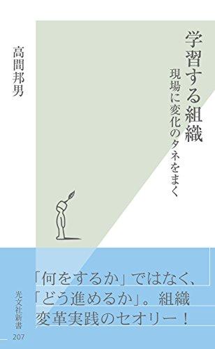 学習する組織~現場に変化のタネをまく~ (光文社新書)の詳細を見る