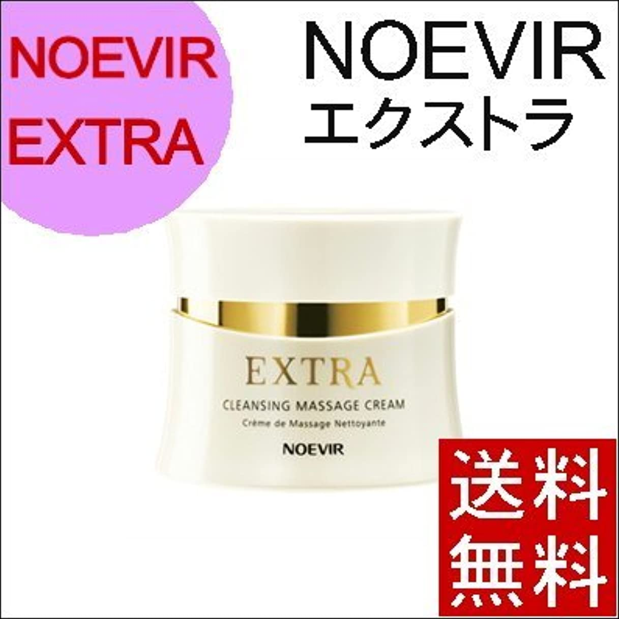 適格失態飽和するノエビア エクストラ 薬用クレンジングマッサージクリーム 120g 医薬部外品