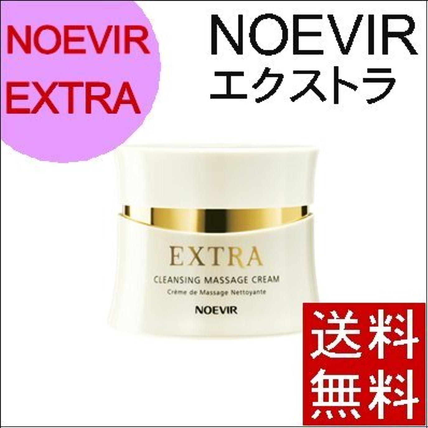 テーマ範囲平衡ノエビア エクストラ 薬用クレンジングマッサージクリーム 120g 医薬部外品