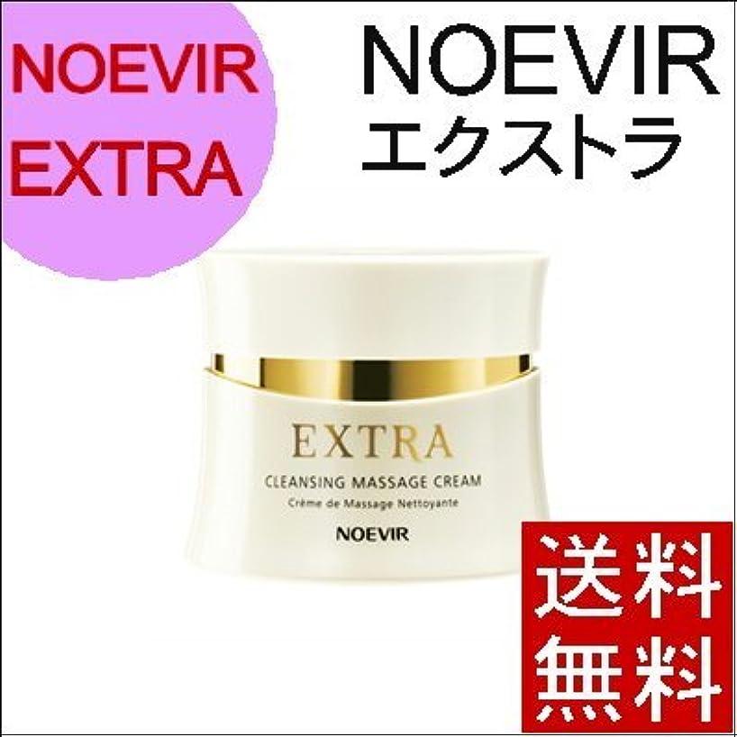 ノエビア エクストラ 薬用クレンジングマッサージクリーム 120g 医薬部外品