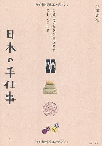 日本の手仕事―伝統の手わざが生み出す美しい日用品
