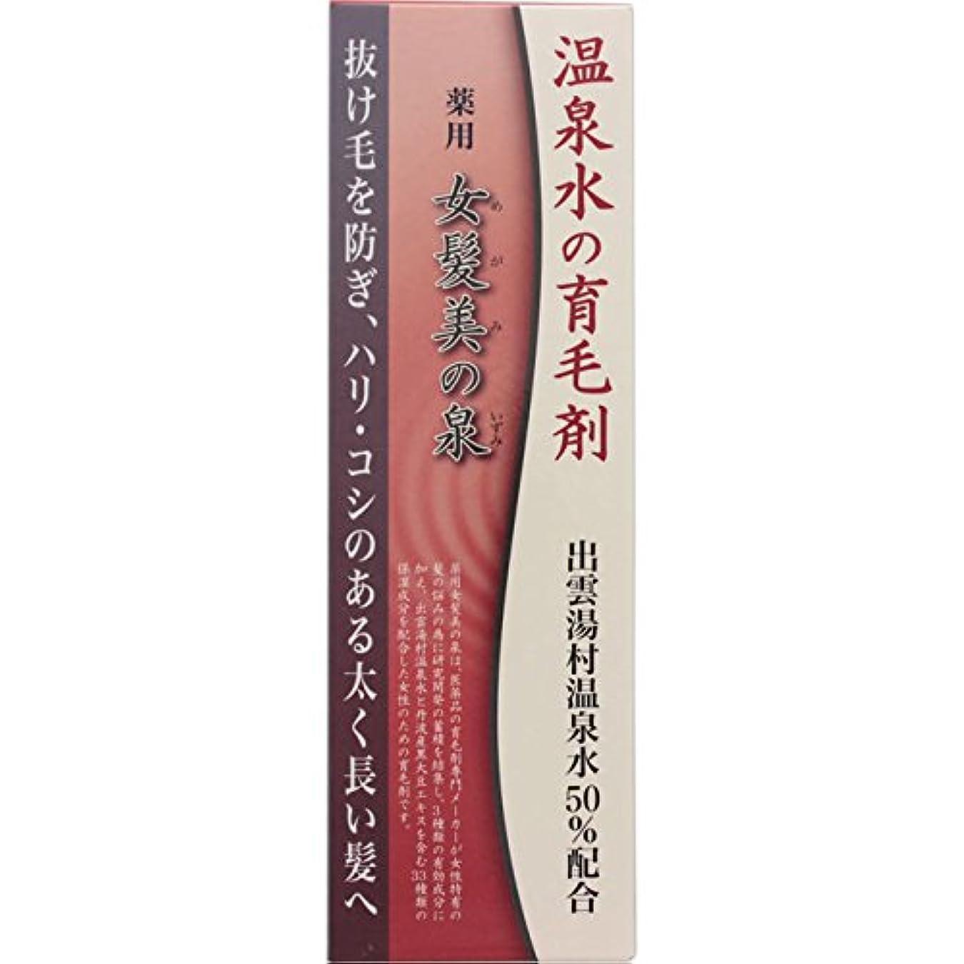 物質付添人斧薬用 女髪美の泉150MLx3