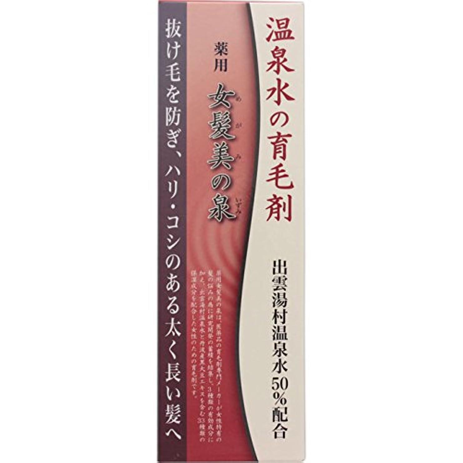 シーサイドボウル吸う薬用 女髪美の泉150MLx3
