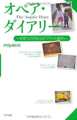 オペア・ダイアリー ~年間10万円からの「アメリカ留学」~ (The Aupair Diary)
