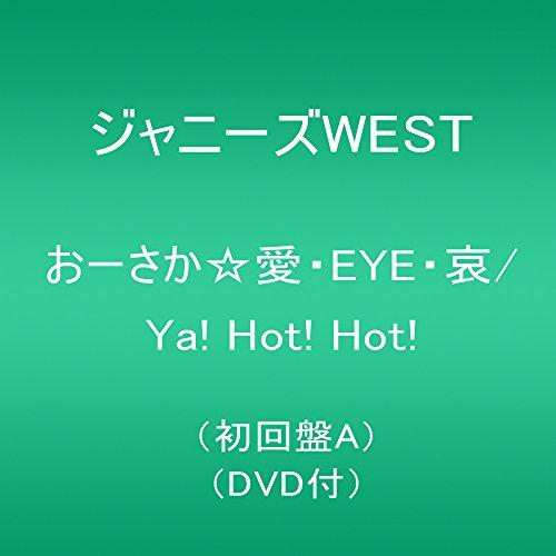 おーさか☆愛・EYE・哀/Ya! Hot! Hot!(初回盤A)(DVD付) ジャニーズWEST ジャニーズ・エンタテイメント