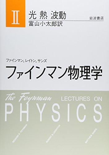ファインマン物理学〈2〉光・熱・波動の詳細を見る