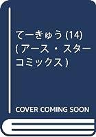 てーきゅう(14) (アース・スターコミックス)