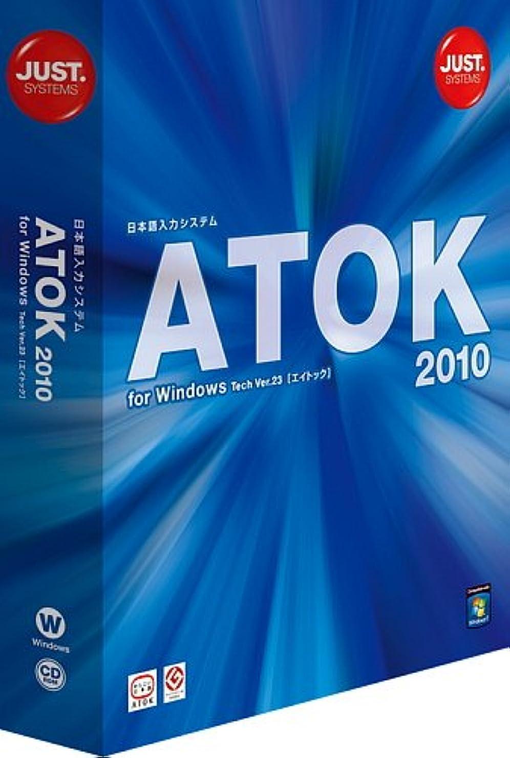 感動する故障中政治家のATOK 2010 for Windows 通常版