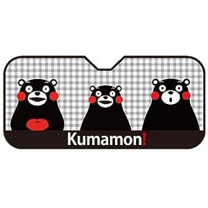 くまモンのサンシェード くまモン3匹 アルミ素材 日差しをカット 断熱&UVカット!
